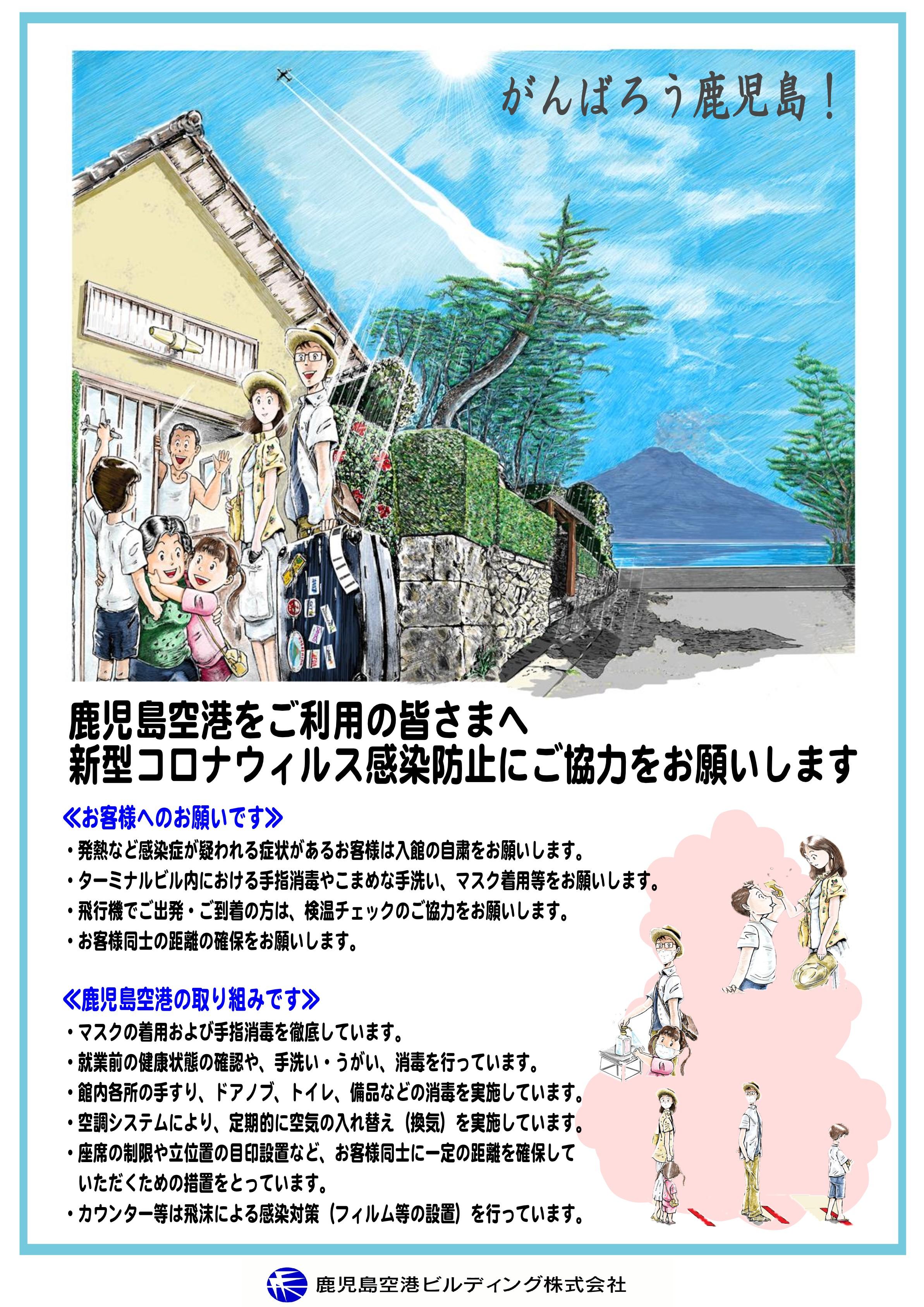 ★7.20 コロナ対策PRポスター(イラスト付き).jpg