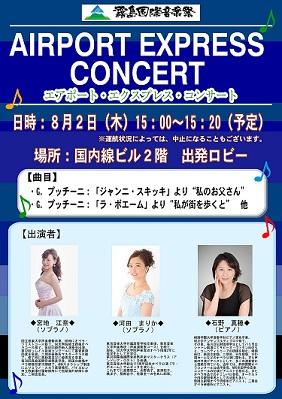 コンサートポスター.jpg