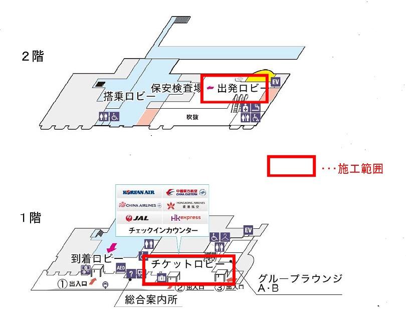 国際線天井改修工事HPお知らせ.jpg