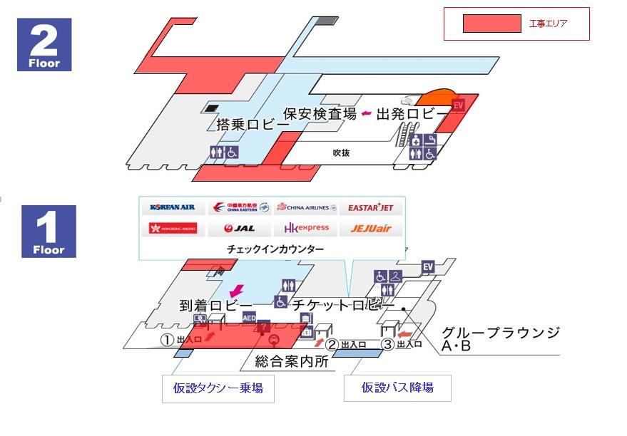 国際線工事 日本語.jpg