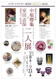 600回記念展ポスター(たて).jpg